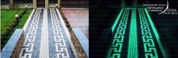 Люминесцентная тротуарная плитка днем и ночью