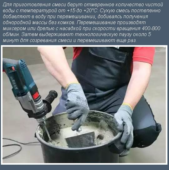 Приготовление цементного клея для плитки