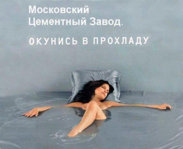 Реклама цементного завода