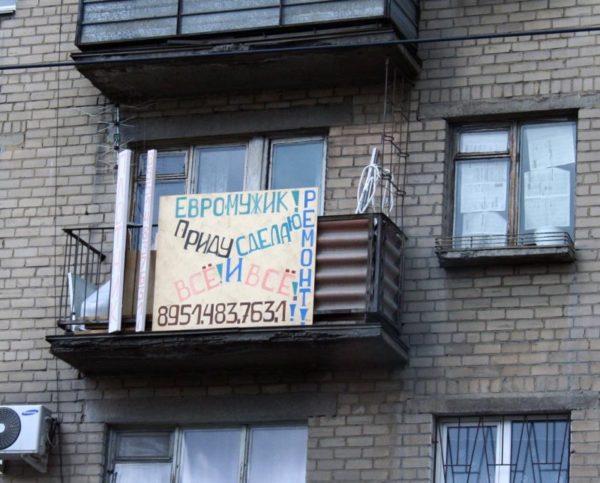 Объявление на балконе