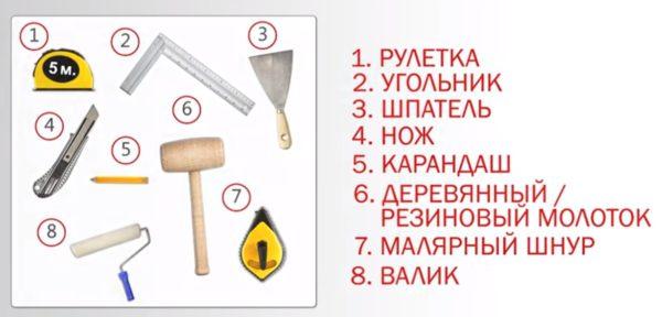 Инструменты для приклеивания пробковой плитки