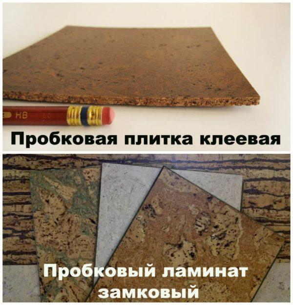 Пробковая плитка и ламинат