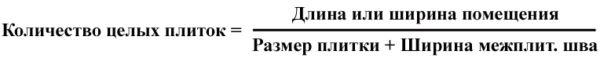 Формула для расчета плитки