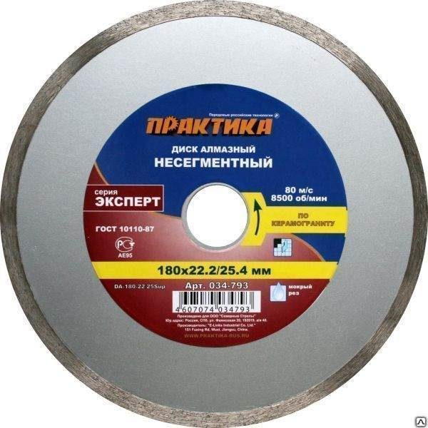 Сплошной отрезной диск для УШМ