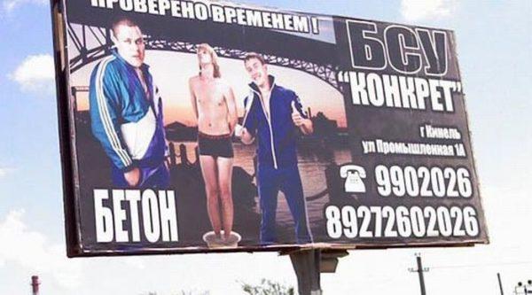 Реклама бетонного завода