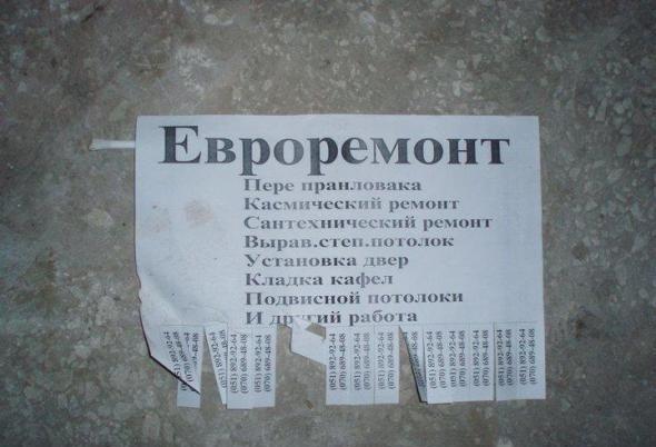 Объявление на заборе.
