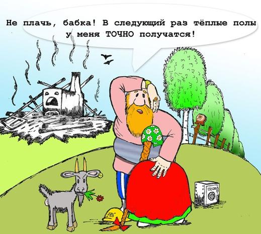 Комикс про теплые полы