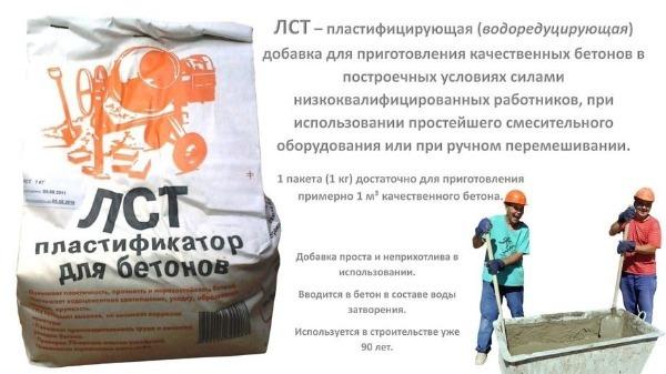 Продукт ЛСТ на основе отходов целлюлозно-бумажного производства